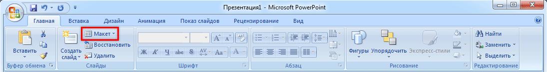 В какой программе сделать презентацию на компьютере