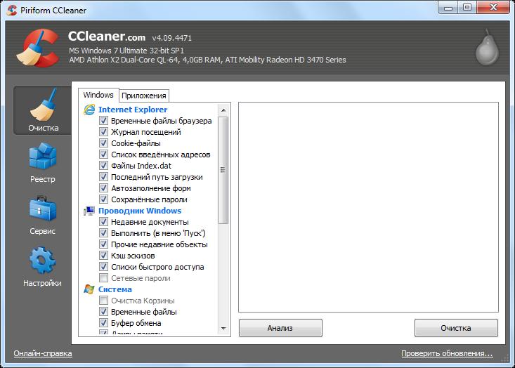 Скачать бесплатно программу для очистки временных файлов