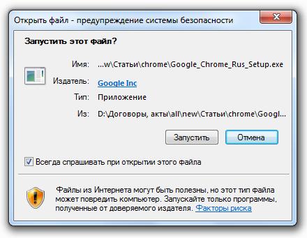 скачать и установить программу гугл хром бесплатно и без регистрации - фото 11