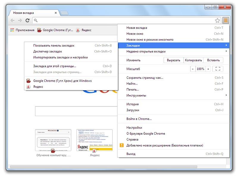 Как сделать визуальные закладки в Mozilla Firefox? 30