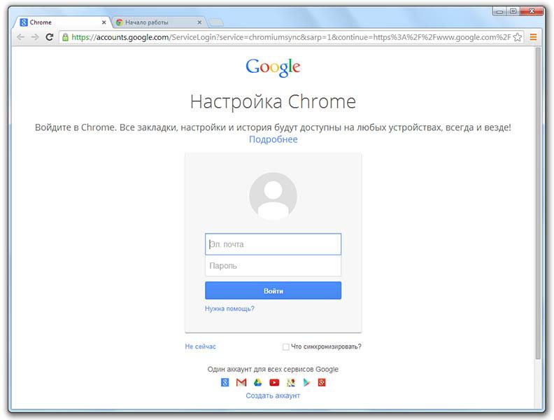 скачать и установить программу гугл хром бесплатно и без регистрации - фото 10