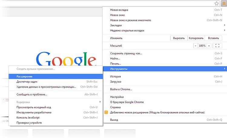 Chrome google где находятся