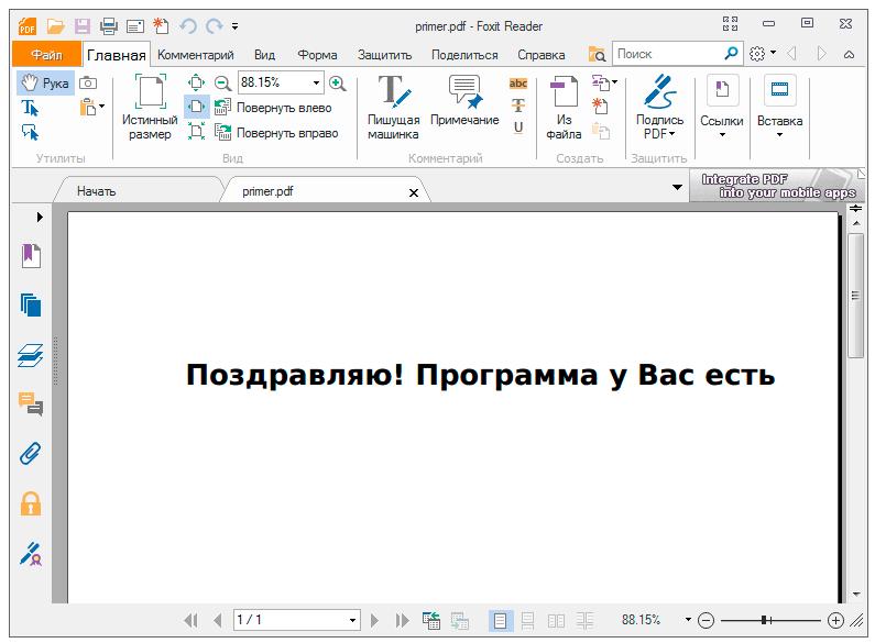 скачать бесплатно программу Pdf бесплатно на русском языке на компьютер - фото 2