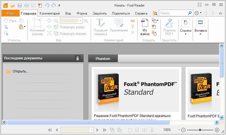 Программа для открывания файлов pdf скачать