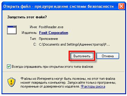 Програмку для открытия файлов pdf для windows 7