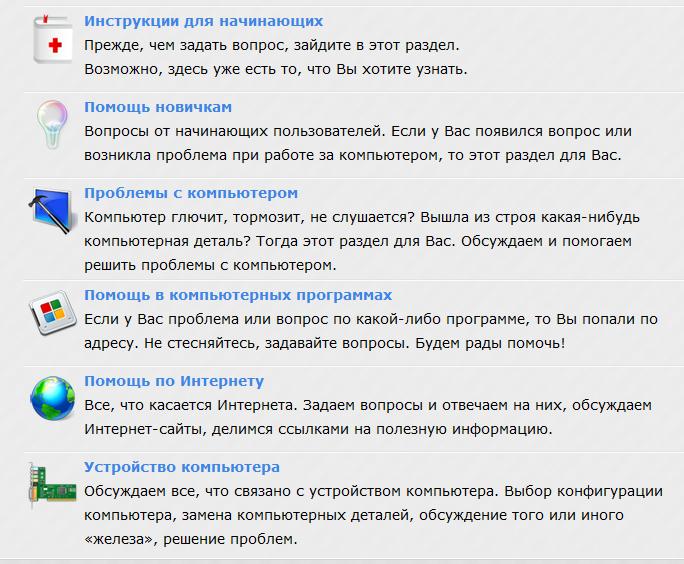 есть форум: