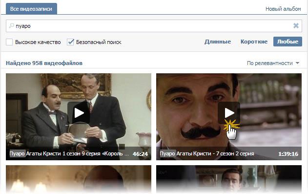334dcb452e0d А вот если видео находится на какой-то странице (например, на странице  друга), то для его открытия в этом режиме нужно нажать не по самому ролику,  ...