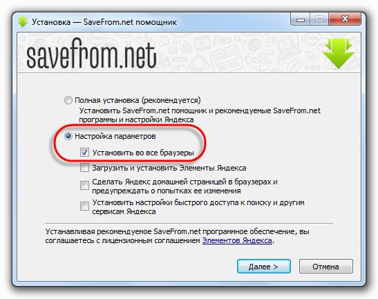 Скачать программу savefrom для скачивания видео