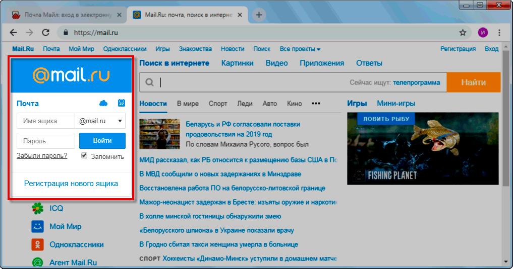 письма входящие знакомства майл.ру