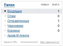 Забыл пароль на папке ВХОДяЩИЕ | mail ru - YouTube