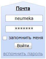 Как открыть почту, если она на yandex.ru.