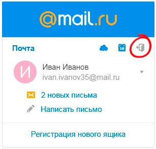 Как зайти на свою электронную почту