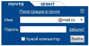 Регистрация mail ru