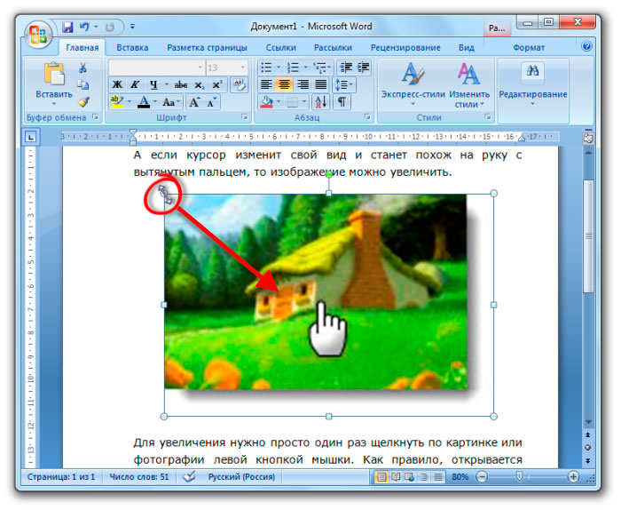Как скачать текст Вот нужно навести курсор на любой угловой квадратик нажать на левую кнопку мышки и не отпуская ее вести курсор по диагонали к центру изображения