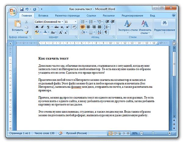 Картинок для текста вставки программу и