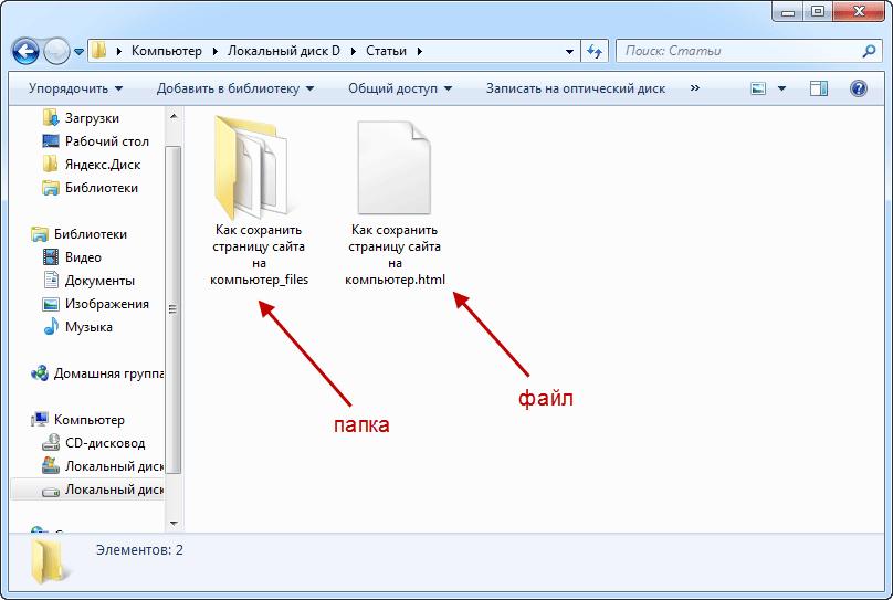 Скачать как флеш программе с сайта себе на компьютер