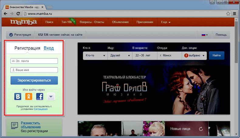 Сайты Знакомства Без Емайла