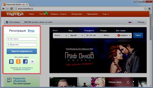 паролем аакаунт с мамба открытый