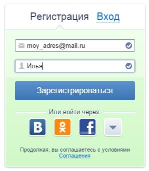 система регистрация сайт знакомств