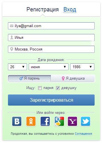Регестрация в знакомствах знакомства в чайковском онлайн