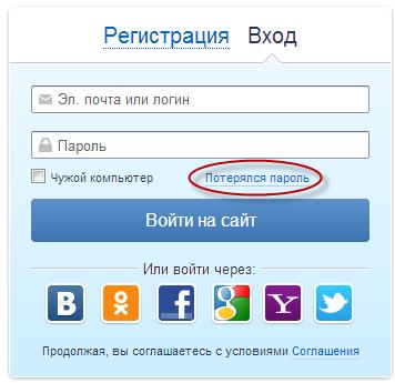 в знакомстве логин и пароль