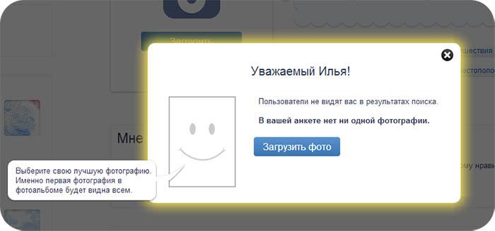 анонимность при заполнении анкеты на страничках знакомств