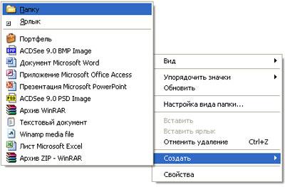 Как создать каталог на компьютере