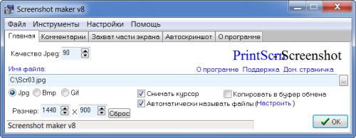 Программа для создания скриншотов Screenshot Maker