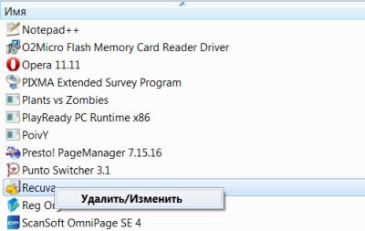 как удалить ненужную программу с компьютера - фото 3