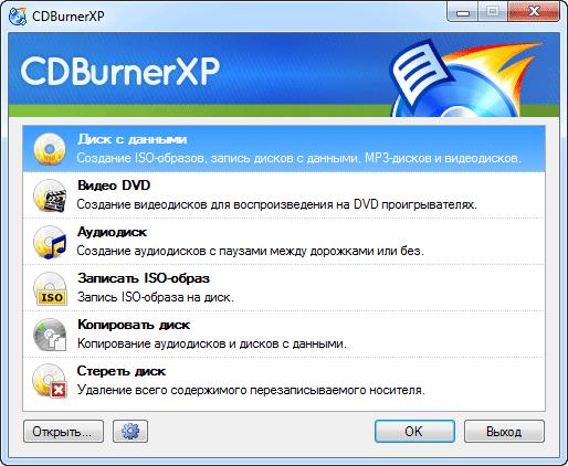 Программа для записи на диск с компьютера