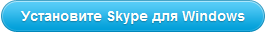 Установить Skype для Windows