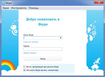 как зарегистрировать скайп - фото 4