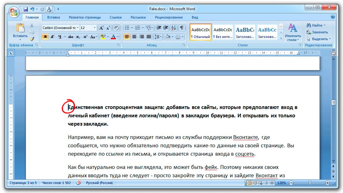 Как в ворде сделать страницы по порядку
