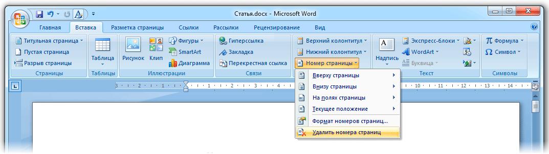 Как в ворде сделать разный формат страниц в ворде