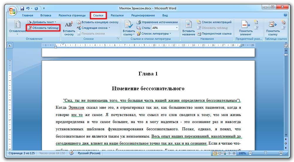 Как сделать шрифт в ворде в тексте 178