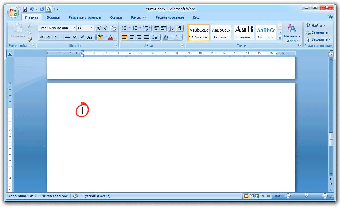 Как в ворде сделать несколько страниц на  386