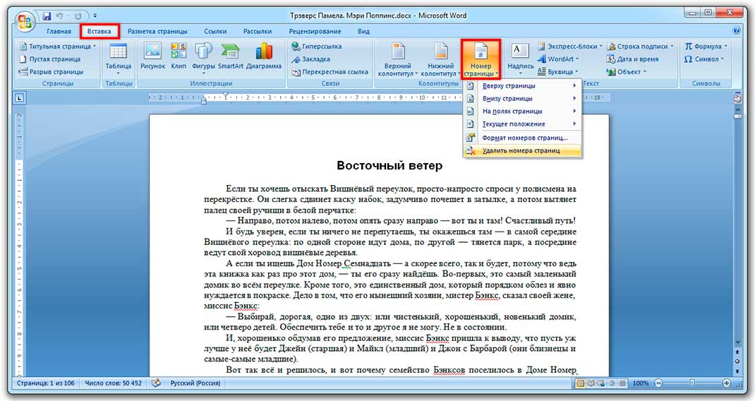 Как начать нумерацию страниц в Word не с первой страницы 52