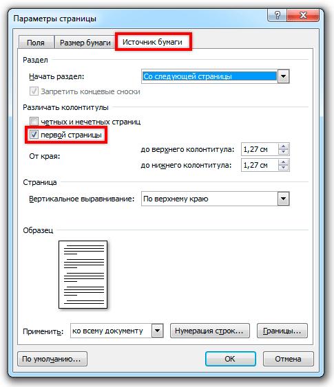 Как сделать нумерацию страницы со 2 листа