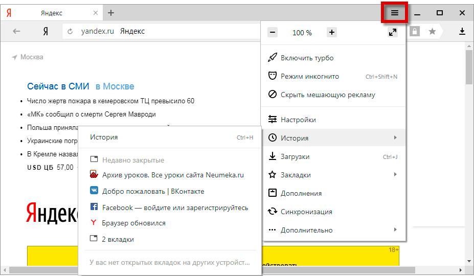 Как сделать чтобы на компьютере открывался только один сайт 13
