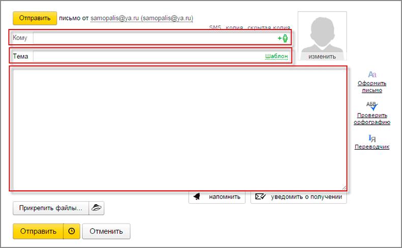 Как поделиться заметками по электронной почте – справочный.