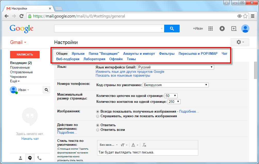 Как изменить в почте гугл
