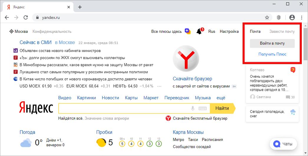 Яндекс почта: вход на мою страницу Yandex