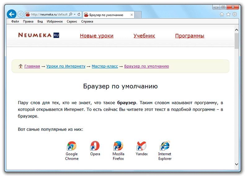 Как сделать браузер избранным