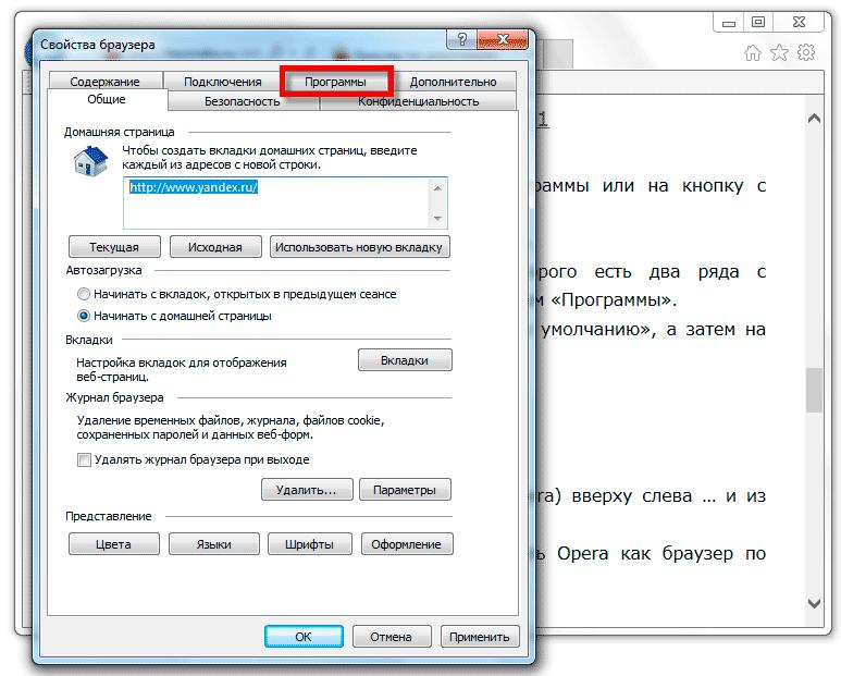 Узнать какой браузер стоит на этом компьютере