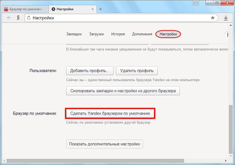 Как сделать браузером по умолчанию яндекс браузер - Ubolussur.ru