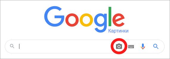 google изображения поиск