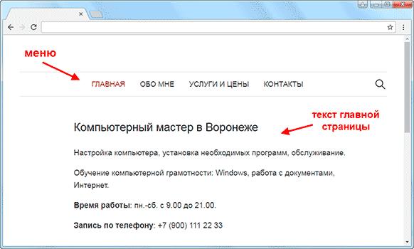 создать свой сайт знакомств бесплатно на русском языке с нуля