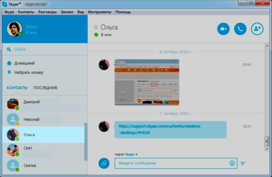 Как сделать в скайпе еще один логин в 387