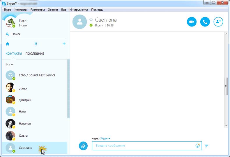как связаться по скайпу - фото 11