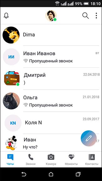 логин в скайпе примеры